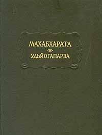 Махабхарата. Книга пятая. Удьйогапарва, или Книга о старании. Перевод с санскрита В. Кальянова