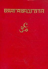 "Философские тексты ""Махабхараты"". Бхагавадгита"