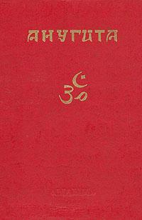 Махабхарата. Анугита. Перевод с санскрита Б. Смирнова