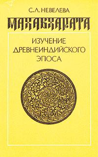 Невелева С. Л.: Махабхарата. Изучение древнеиндийского эпоса