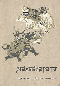 Махабхарата. Прозаический пересказ Н. Гусевой (Для учащихся 5-6 классов)