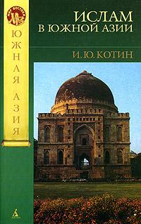 Котин И. Ю.: Ислам в Южной Азии