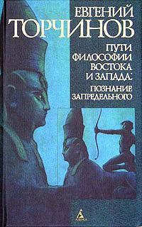 Торчинов Евгений: Пути философии Востока и Запада: Познание запредельного
