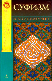 Хисматулин А. А.: Суфизм