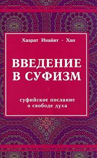 Хазрат Инайят Хан: Введение в суфизм