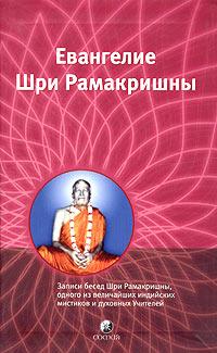 Рамакришна: Евангелие Шри Рамакришны. Избранные места