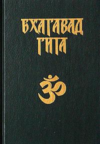 Бхагавад-Гита, или Песнь Господня. Переводчики: А. Каменская, И. Манциарли