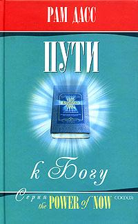 Рам Дасс: Пути к Богу. Жизнь по Бхагавадгите