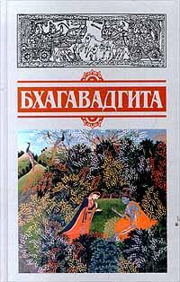 Бхагавадгита. Перевод с санскрита В.С.Семенцова