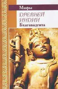 Мифы древней Индии. Бхагавадгита. Перевод с санскрита Бориса Смирнова