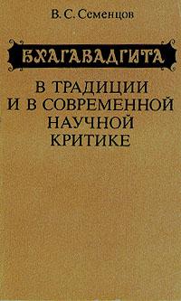Семенцов В. С.: Бхагавадгита в традиции и в современной научной критике