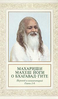 Махариши Махеш Йоги о Бхагавад-Гите
