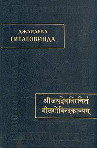 Джаядева: Джаядева. Перевод с санскрита А.Я.Сыркина