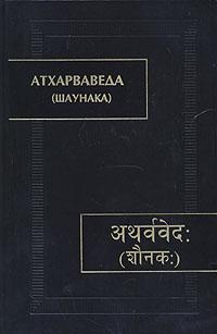 Атхарваведа (Шаунака). Перевод с санскрита Т. Елизаренковой