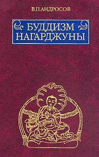 Андросов В. П.: Буддизм Нагарджуны