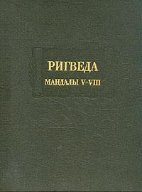 Ригведа. Мандалы V-VIII
