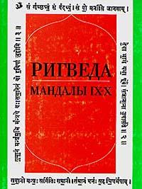 Ригведа. Мандалы IX-X