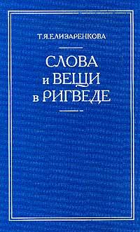 Елизаренкова Т.Я.: Слова и вещи в Ригведе
