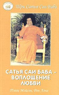 Мейсон П., Лэнг Р.: Сатья Саи Баба - воплощение любви