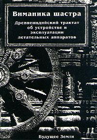 Бхарадваджа Махариши: Виманика шастра. Древнеиндийский трактат об устройстве и эксплуатации летательных аппаратов