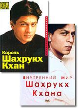 Внутренний мир Шахрукх Кхана (DVD+книга)