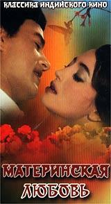 Материнская любовь. Актеры: Ашок Кумар, Джетендра, Нутан