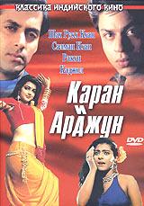 Каран и Арджун. Актеры: Салман Кхан, Шак Рукх Кхан