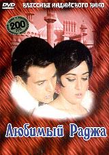Любимый Раджа. Актеры: Дхармендра, Прем Чопра