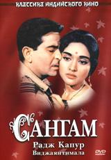Сангам. Режиссер: Радж Капур