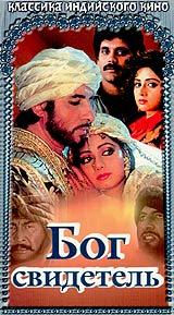 Бог свидетель. Актеры: Амитабх Баччан, Киран Кумар