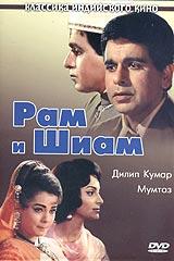 Рам и Шиам. Актеры: Дилип Кумар, Мумтаз