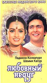 Любовный недуг. Режиссер: Радж Капур. Актеры: Риши Капур, Падмин6и Колхапуте