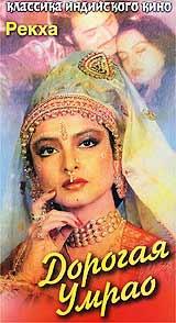 Дорогая Умрао. Актеры: Рекха, Насируддин Шах, Фарукх Шейх, Радж Баббар