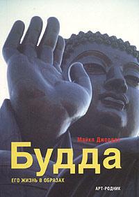 Джордан Майкл: Будда. Его жизнь в образах