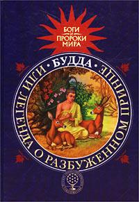 Сергеева Татьяна: Будда, или Легенда о Разбуженном принце