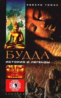 Томас Эдвард: Будда. История и легенды