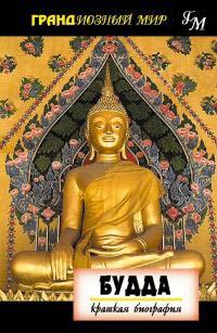 Стронг Джон: Будда. Краткая биография