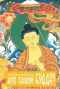 Сангхаракшита: Кто такой Будда?