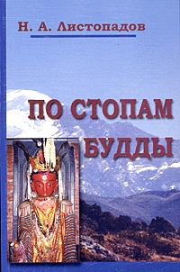 Листопадов Н. А.: По стопам Будды