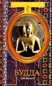 Хан Тик Нат: Будда. В двух томах. Том 2
