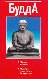 Будда. Жизнь. Учение. Мысли, изречения, афоризмы