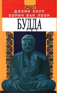 Хоуп Джейн, Ван Лоон Борин: Будда