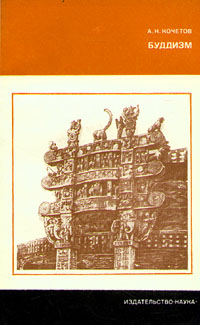 Кочетов А. Н.: Буддизм