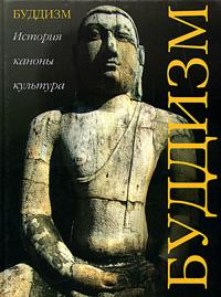 Сидоров Серафим: Буддизм: история, каноны, культура