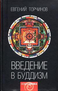 Торчинов Евгений: Введение в буддизм. Курс лекций