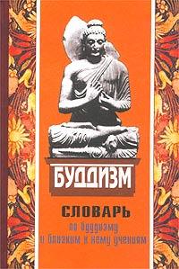 Голуб Л. Ю., Другова О. Ю., Голуб П. Ю.: Популярный словарь по буддизму и близким к нему учениям