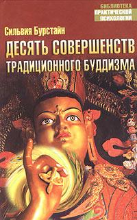 Бурстайн Сильвия: Десять Совершенств традиционного буддизма
