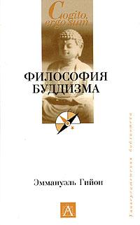 Гийон Эммануэль: Философия буддизма