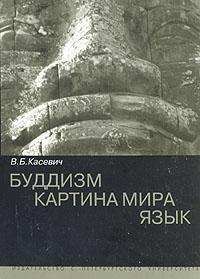 Касевич В. Б.: Буддизм. Картина мира. Язык