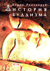 Ринчендуб Будон: История Буддизма